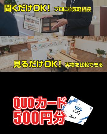 聞くだけ・見るだけでもOK!WEBからご来店予約・見積依頼を頂いた方にもれなくQUOカード500円分をプレゼント!