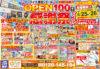イーライフ香芝ショールームリニューアルOPEN100日感謝祭イベント