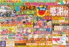 【7/6、7】夏のストレス  スッキリ解消!スマイル0円感謝祭