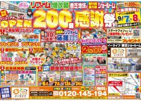 【9/7、8】リニューアルOPEN200日感謝祭