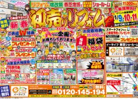 <1/9.10.11>新春 初売りリフォーム祭開催!!